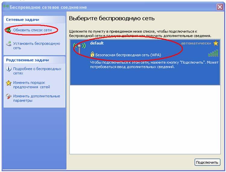 10.Введите ключ Вашей сети (тот, что был указан в WPA Pre-Shared Key